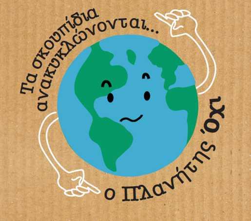 Μήνυμα του Προέδρου του Ελληνικού Οργανισμού Ανακύκλωσης για την Παγκόσμια Μέρα Περιβάλλοντος