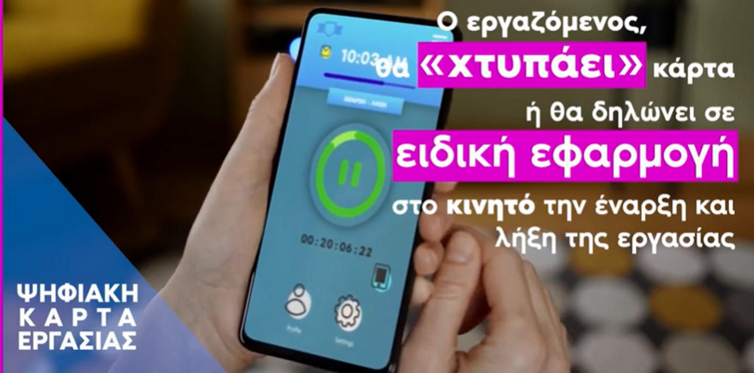 Ψηφιακή κάρτα εργασίας: Η εφαρμογή στο κινητό και πώς θα λειτουργεί (video)