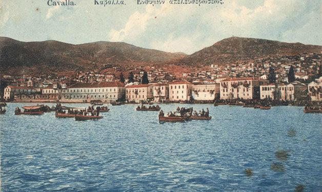 Απελευθέρωση της Καβάλας: Η ιστορική απόβαση του ελληνικού Στόλου [pics]