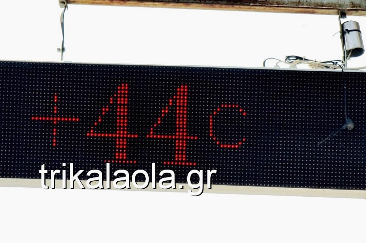 Τρίκαλα: «Καμίνι» η πόλη – Έδειξε 44 βαθμούς το θερμόμετρο