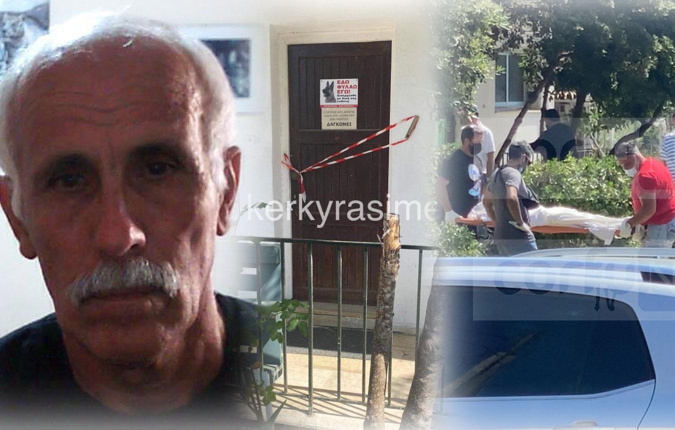 Κέρκυρα: Το μυστικό και η εμμονή του δράστη – Τους σκότωσε με σκάγια για λαγούς