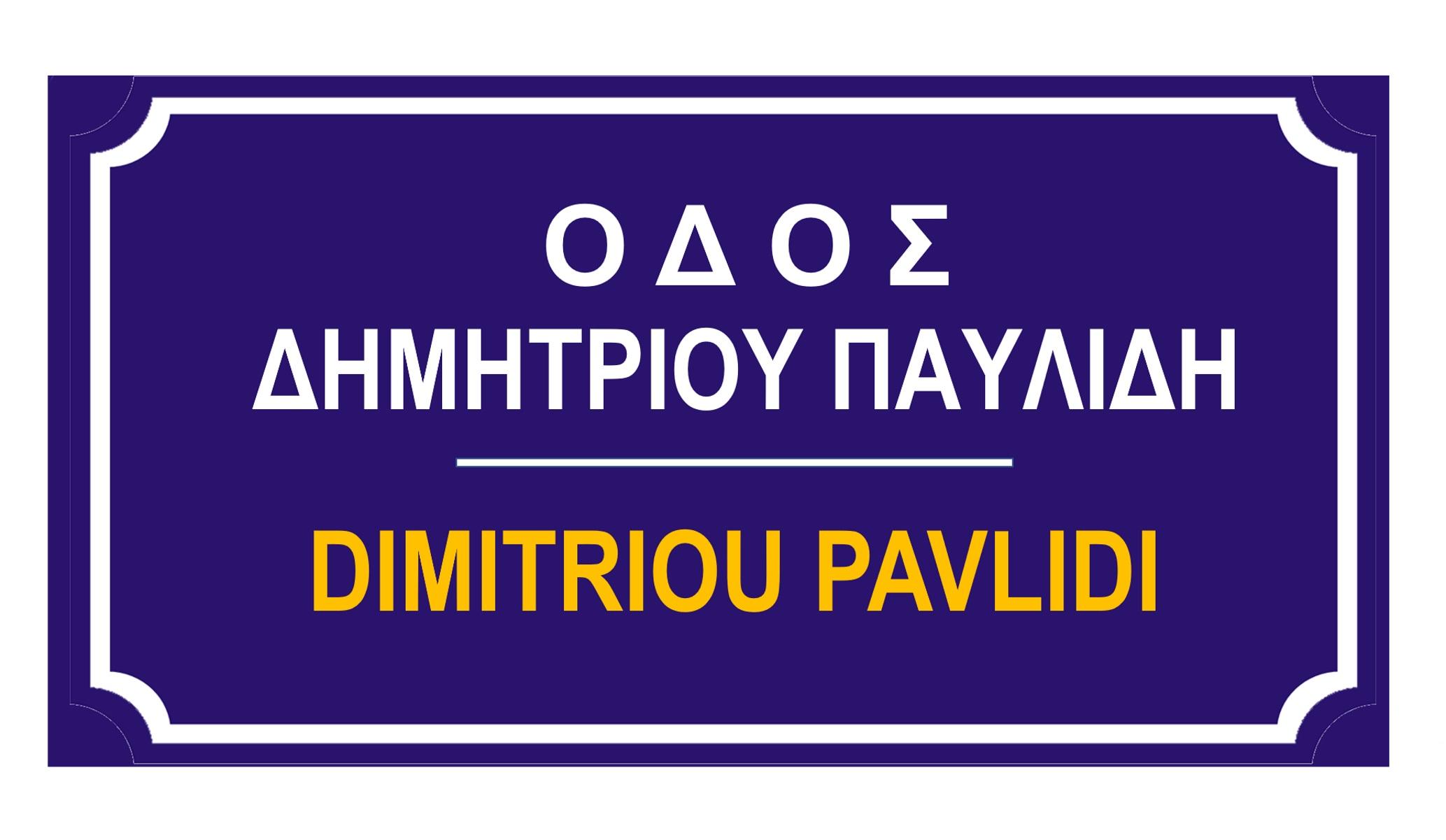 Παυλίδη: Η ένδοξη οικογένεια της σοκολατοποιίας «δίνει» το όνομά της σε δρόμο των Αθηνών (pics)