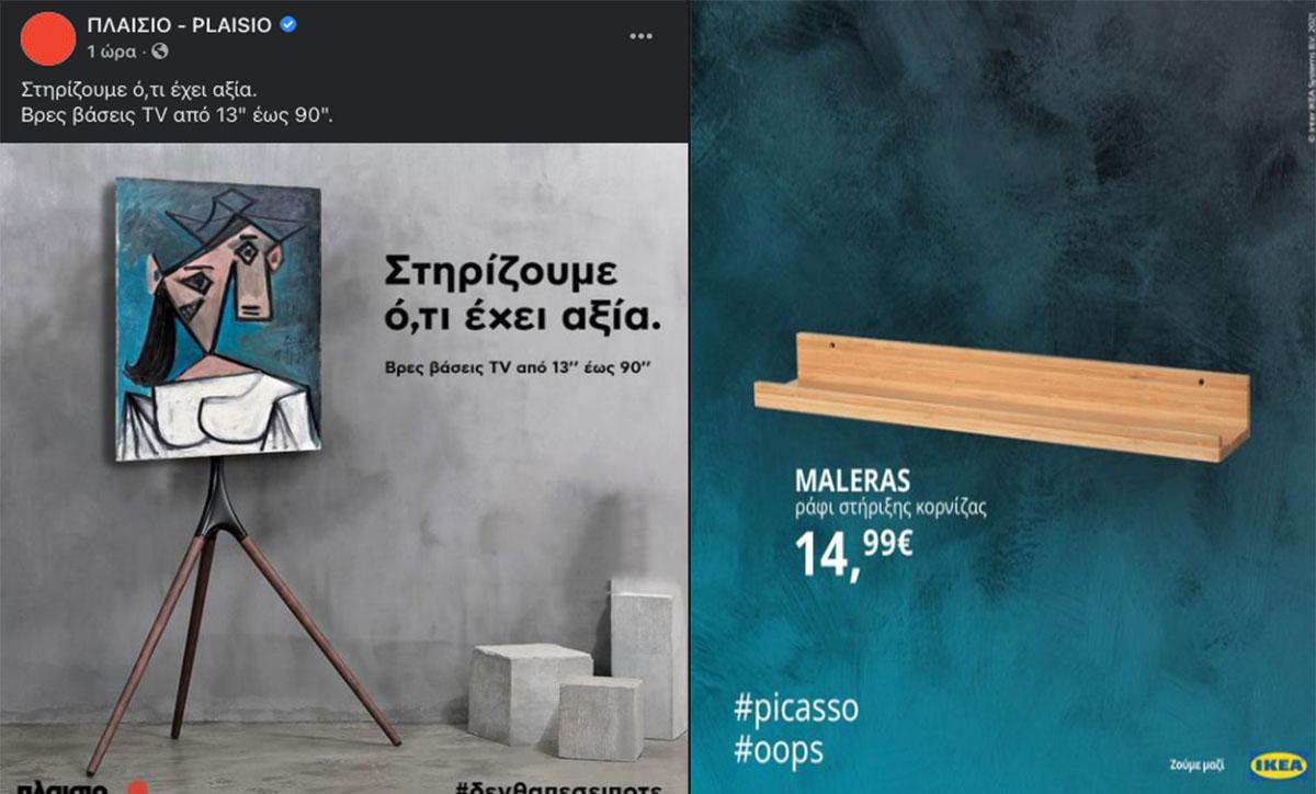 Τρολάρισμα χωρίς έλεος από IKEA και Plaisio για τον πεσμένο Πικάσο