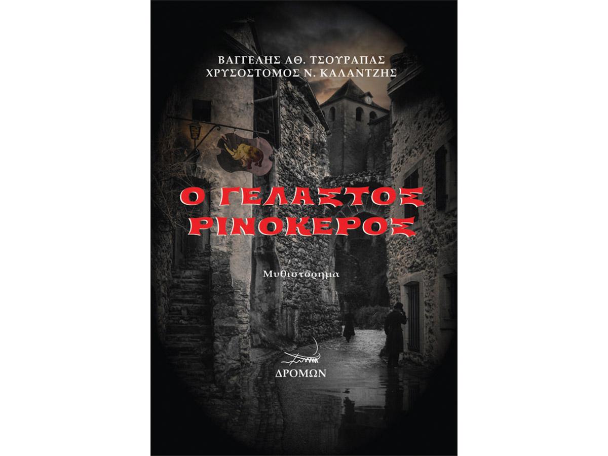 «Ο γελαστός ρινόκερος» – Ένα πρωτότυπα γραμμένο ελληνικό noir μυθιστόρημα