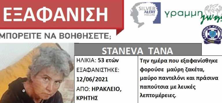 Silver Alert για 53χρονη στο Ηράκλειο - Αγωνία για τη ζωή της