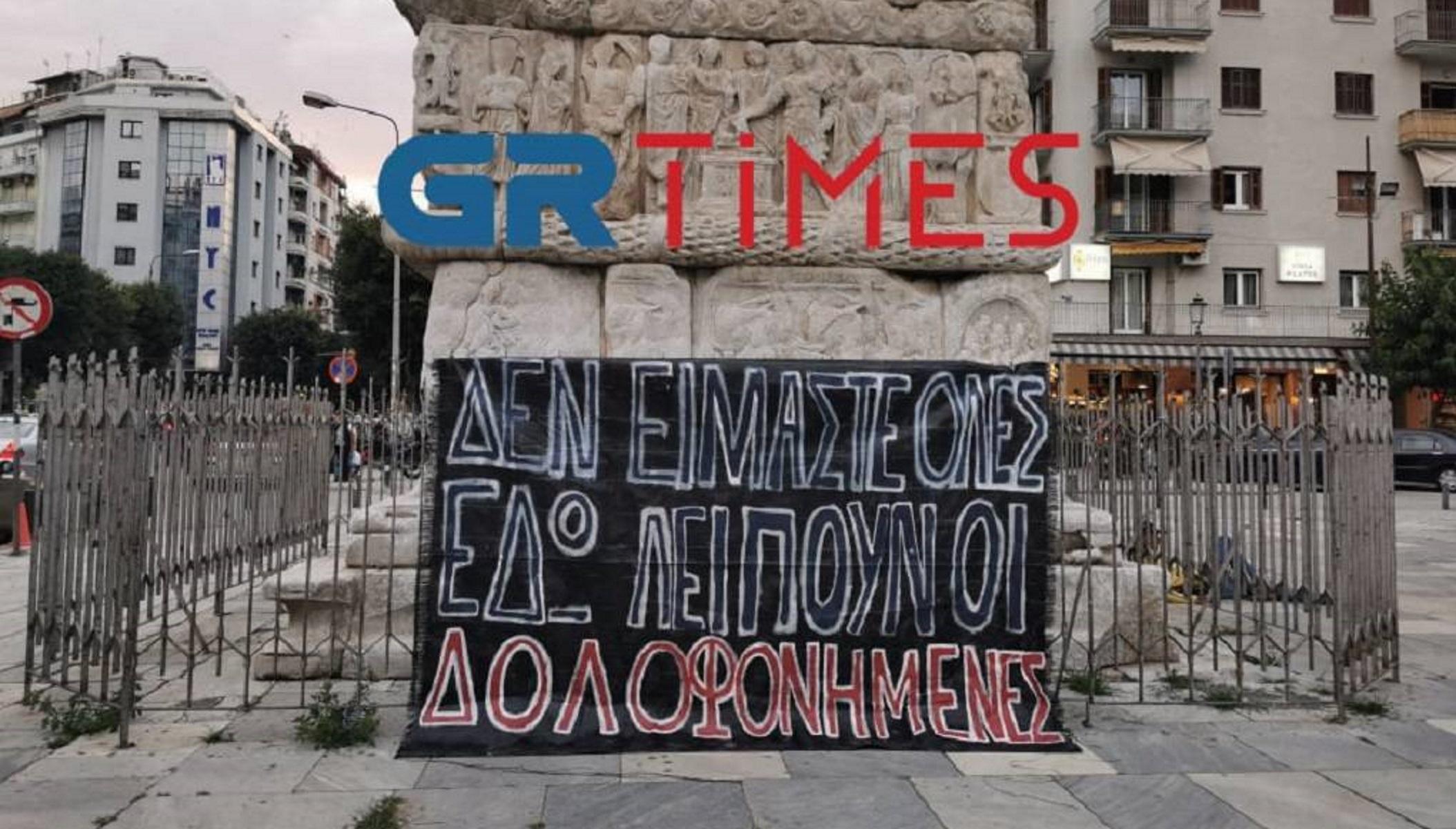 Θεσσαλονίκη: Συγκέντρωση γυναικείων οργανώσεων για τη δολοφονία της Κάρολαϊν
