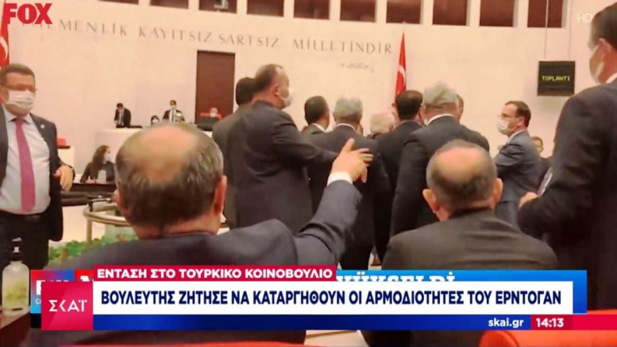 Χαμός στην Βουλή της Τουρκίας: Πιάστηκαν στα χέρια για τις αρμοδιότητες του Ερντογάν (vid)