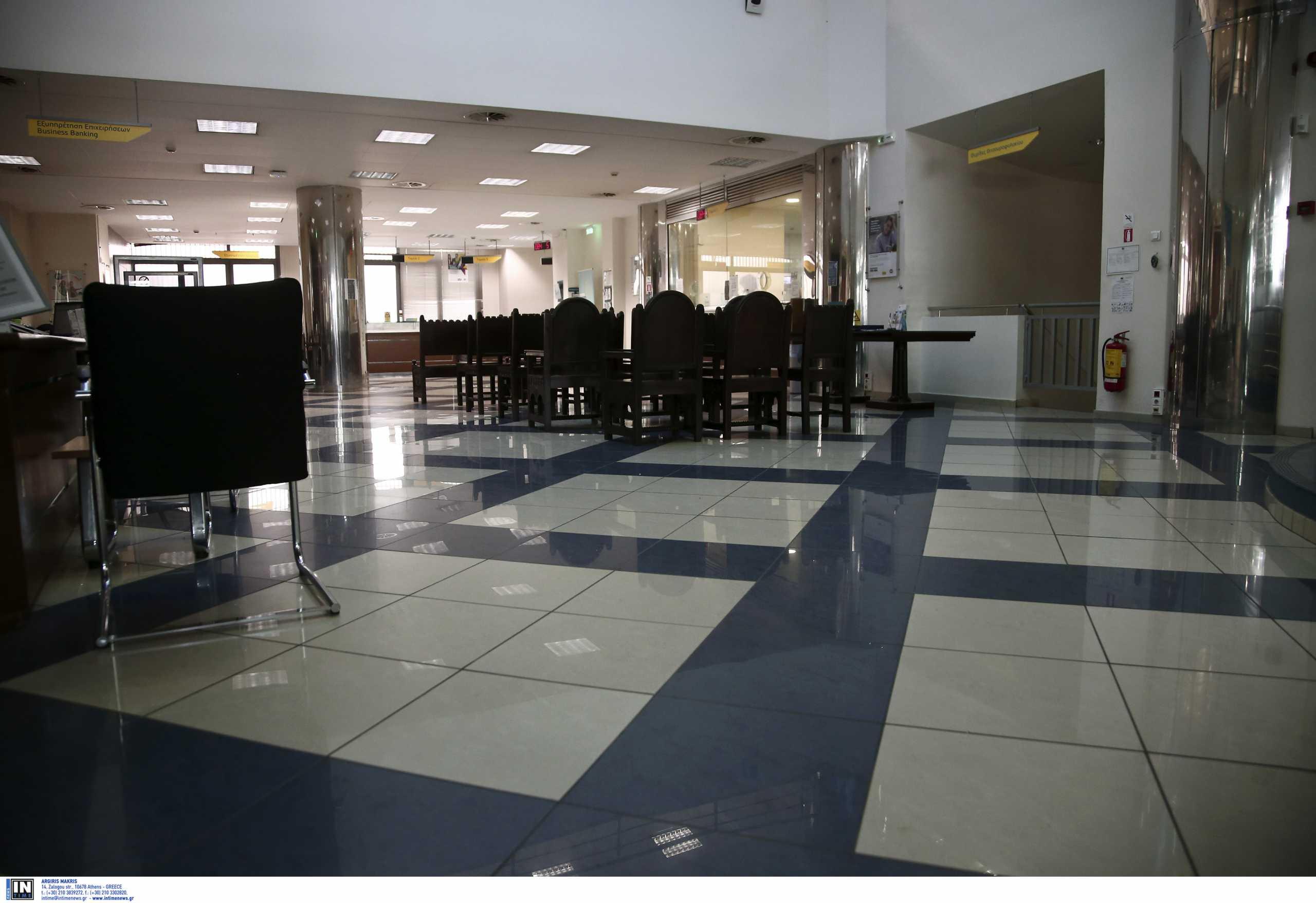 ΟΤΟΕ: Στάση εργασίας για τους υπαλλήλους στις τράπεζες την Τετάρτη (16/06)