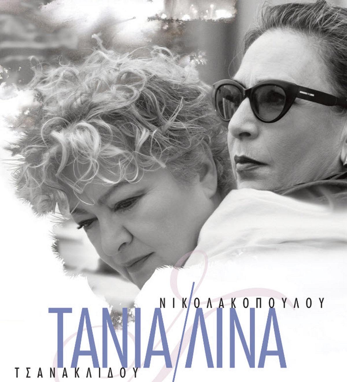 Τάνια Τσανακλίδου και Λίνα Νικολακοπούλου: Μία συναυλία γιορτή