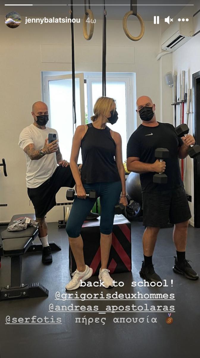 Τζένη Μπαλατσινού: Επέστρεψε στο γυμναστήριο και έβαλε απουσία σε γνωστό παρουσιαστή