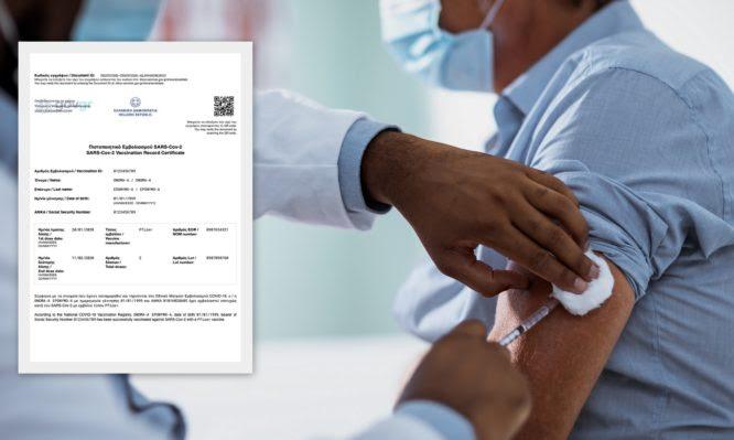 Ποια ειδικά «προνόμια» απολαμβάνουν σήμερα οι πλήρως εμβολιασμένοι – Πότε επεκτείνονται
