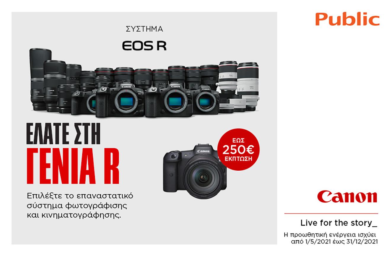 Το Public μας συστήνει τη νέα γενιά φωτογραφικών μηχανών EOS R της Canon