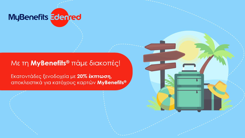 Edenred και Ξενοδοχειακό Επιμελητήριο Ελλάδος συνεργάζονται για να ενισχύσουν τον εσωτερικό τουρισμό