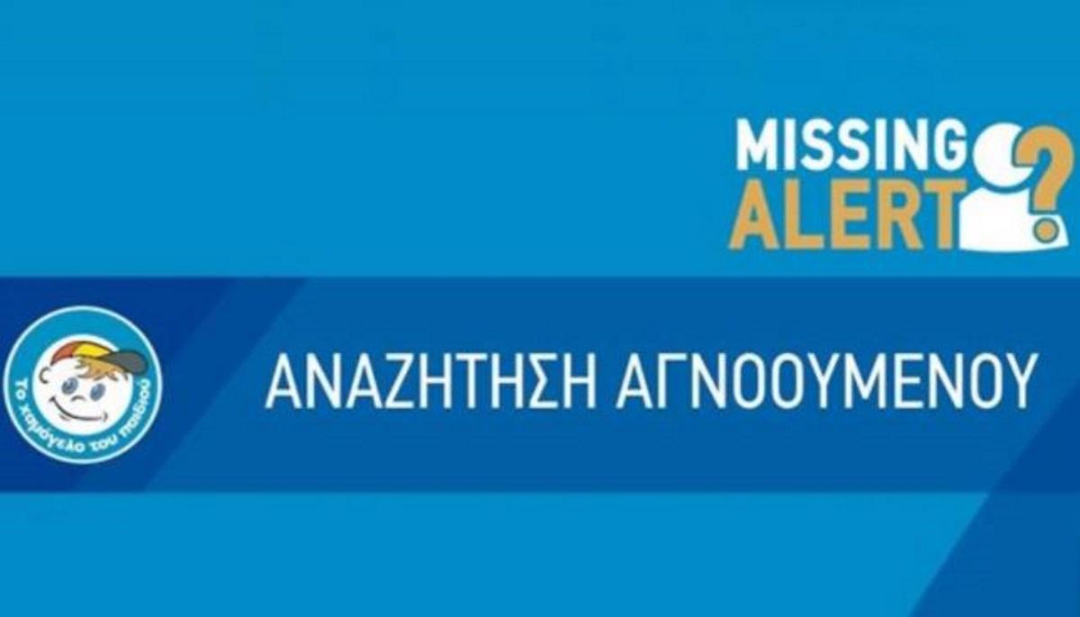 Missing Alert για την 22χρονη Ευαγγελία Τσιάμη: Εξαφανίστηκε για τρίτη φορά