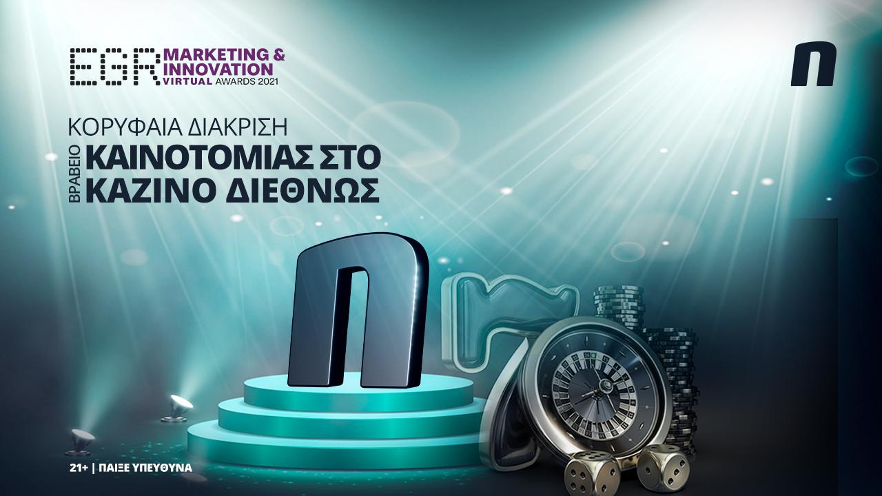 Novibet: Βραβείο «Καινοτομίας στο Καζίνο Διεθνώς»