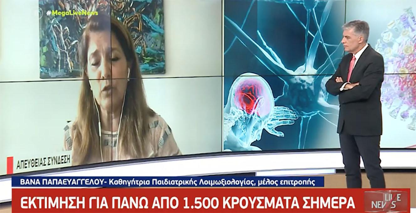 Παπαευαγγέλου στο Live News: Με το που πήραμε μια ανάσα ο ιός μας υπενθύμισε ότι τίποτα δεν τελείωσε