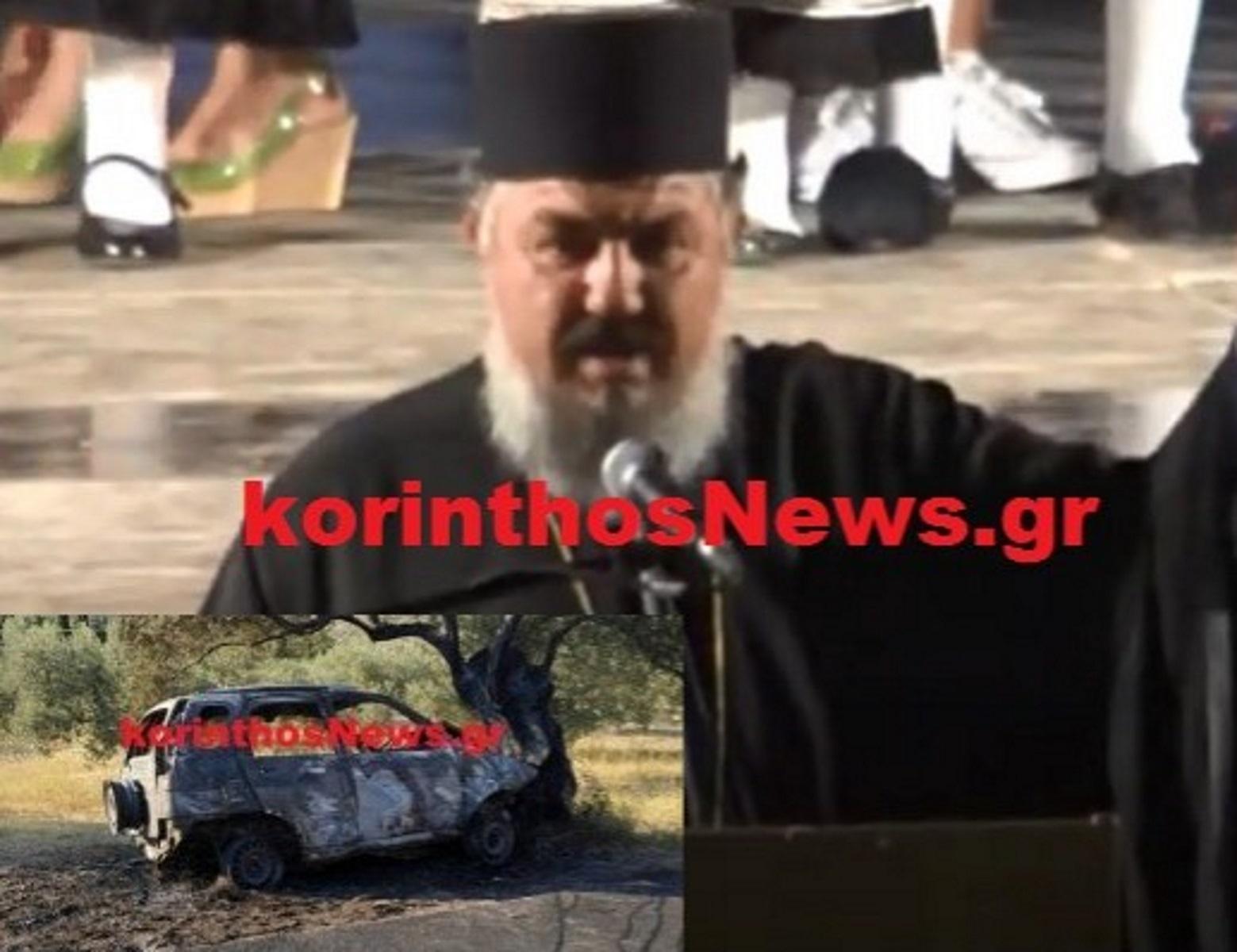 Θλίψη σε Κόρινθο και Κάρπαθο για τον ιερέα που βρέθηκε απανθρακωμένος στο αυτοκίνητο του