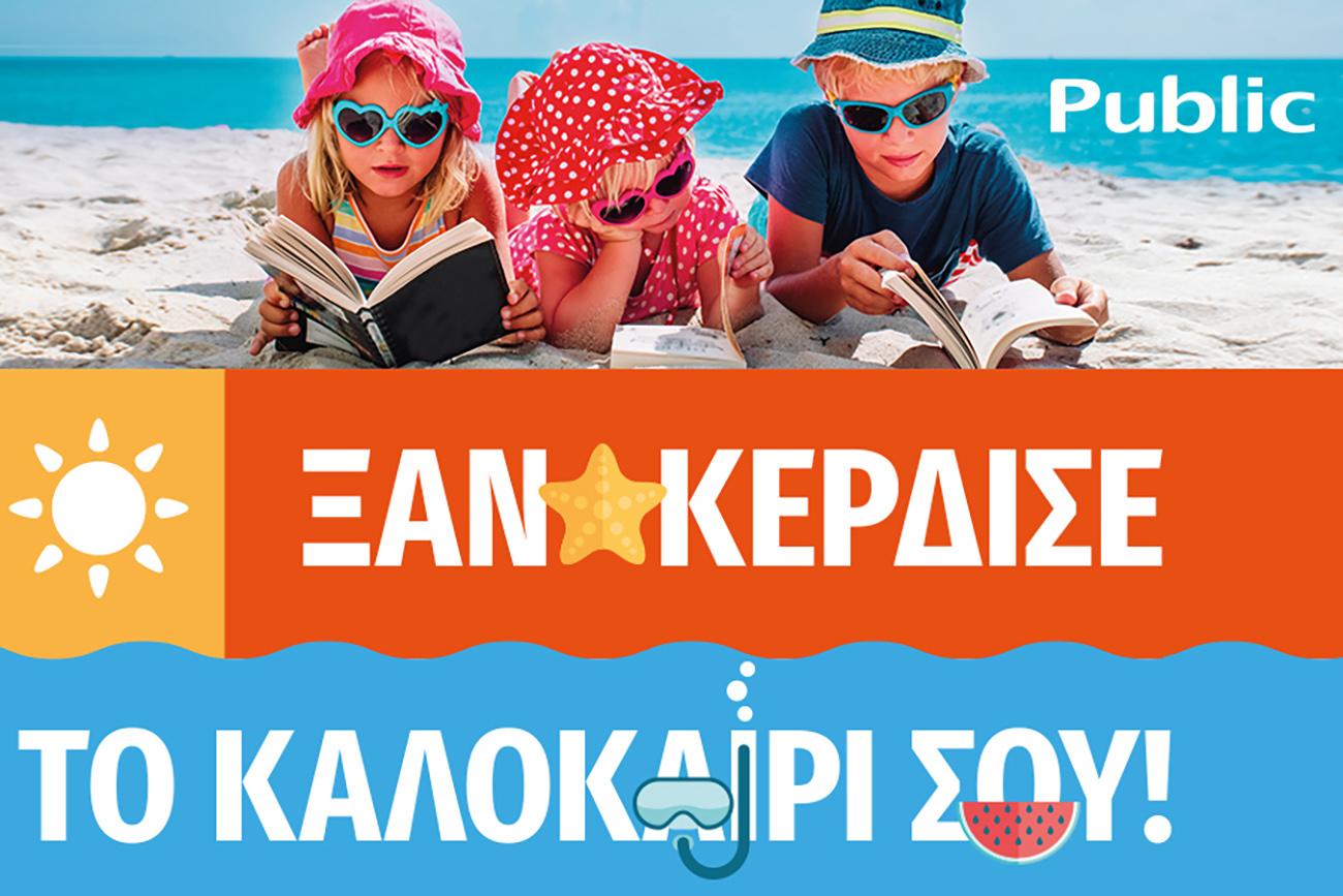Καλοκαίρι 2021 στο Public: Summer mode on!
