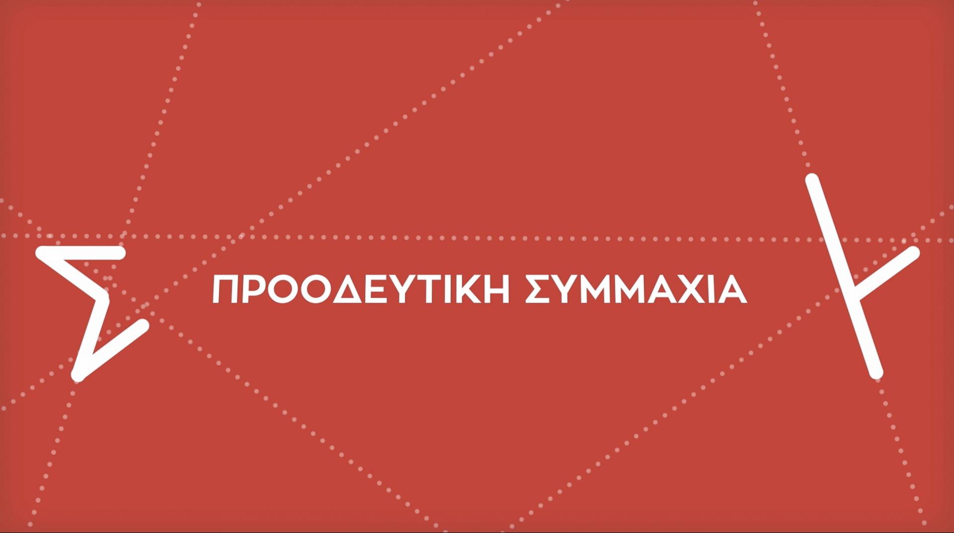 Το σχέδιο κειμένου των Προγραμματικών θέσεων του ΣΥΡΙΖΑ-ΠΣ