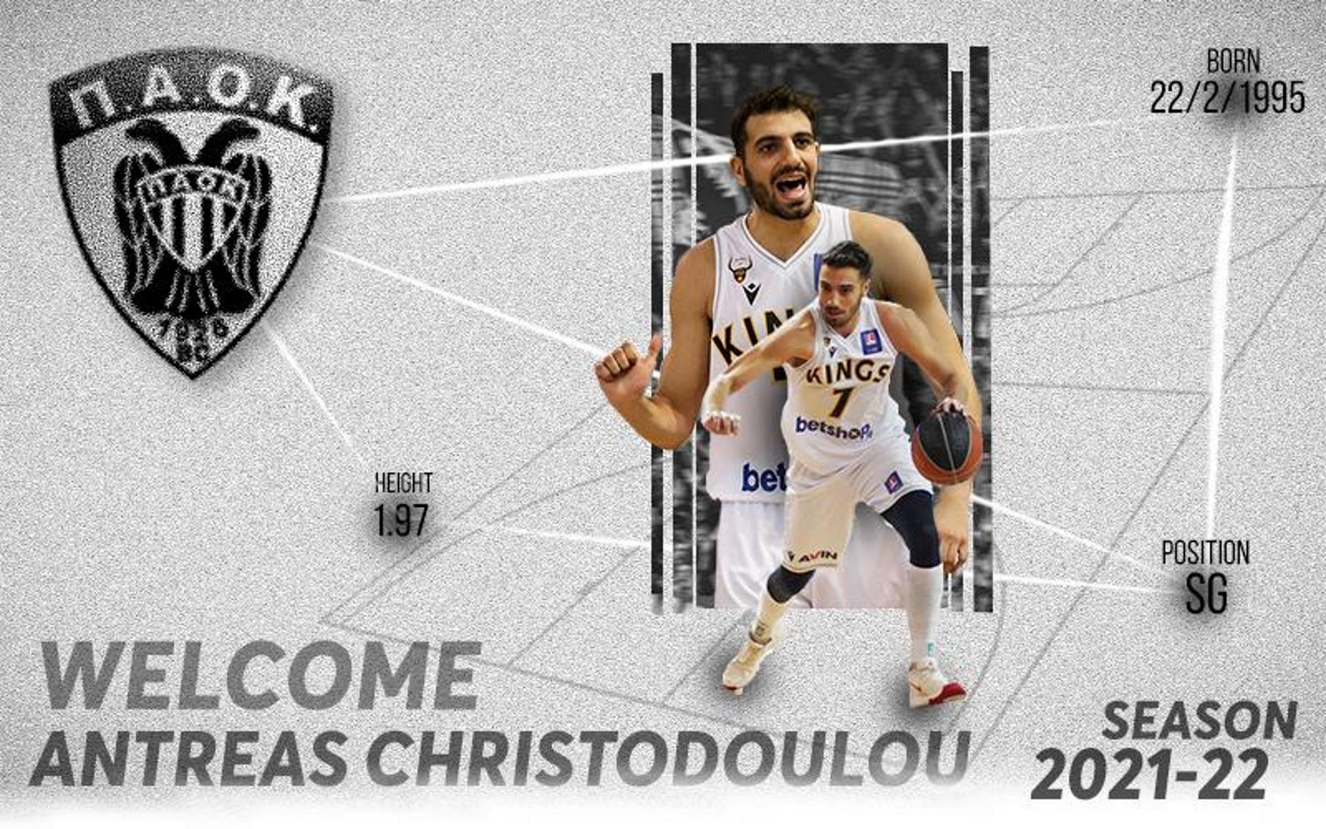 Ο ΠΑΟΚ ανακοίνωσε την απόκτηση του Ανδρέα Χριστοδούλου
