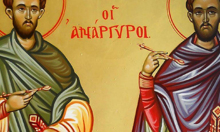 Ποιοι ήταν οι Άγιοι Ανάργυροι Κοσμάς και Δαμιανός που γιορτάζουν σήμερα;