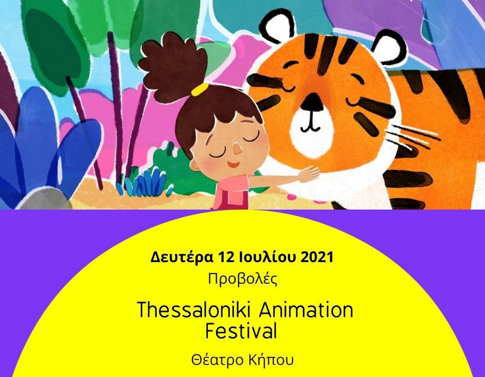 Έρχεται το «Thessaloniki Animation Festival»