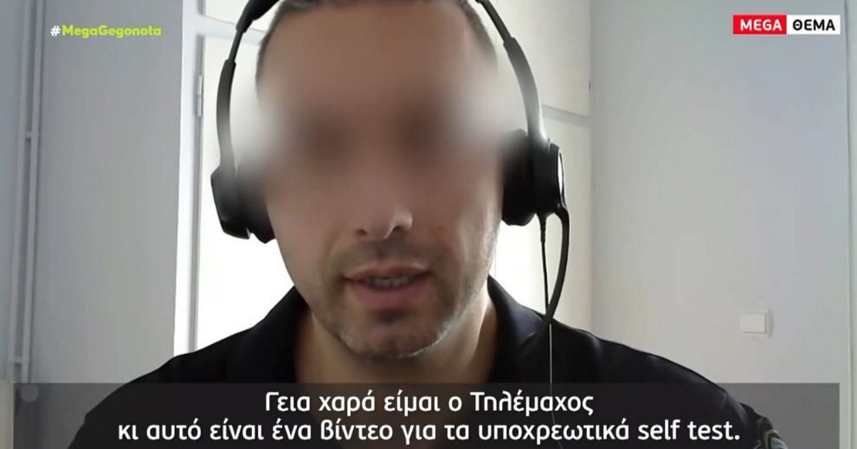 Κορονοϊός: Έλληνας αστυνομικός κάνει καμπάνια στο youtube κατά των εμβολίων