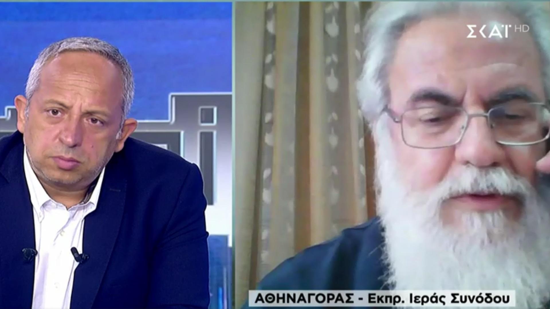 Μητροπολίτης Αθηναγόρας: Ο Τσιόδρας μας βοήθησε να γράψουμε το φυλλάδιο που θα δώσουμε στους πιστούς