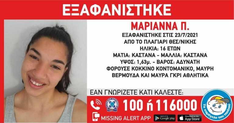 Εξαφάνιση 16χρονης στην Θεσσαλονίκη - Έκκληση του Χαμόγελου του Παιδιού για την Μαριάννα