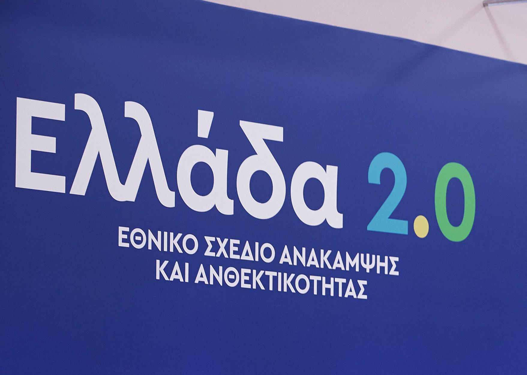 Το Ecofin δίνει το «πράσινο φως» σήμερα στο ελληνικό σχέδιο ανάκαμψης