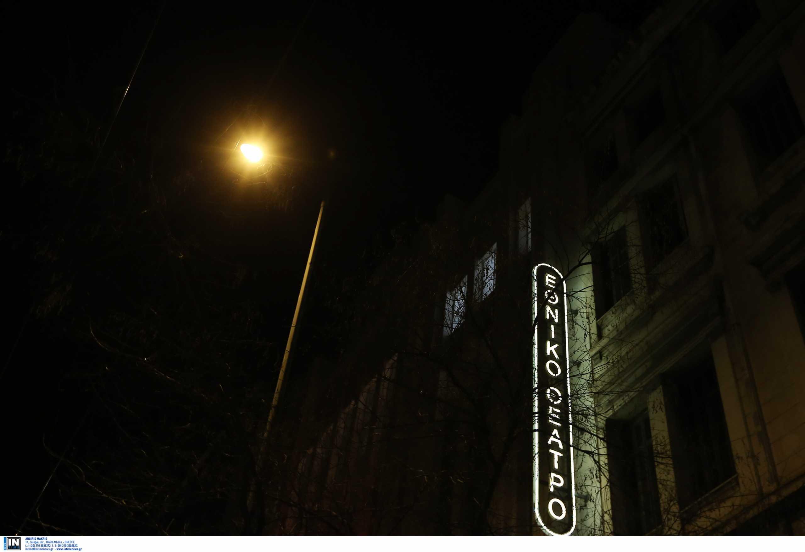 Ορίστηκε ειδική επιτροπή για την επιλογή του καλλιτεχνικού διευθυντή του Εθνικού Θεάτρου