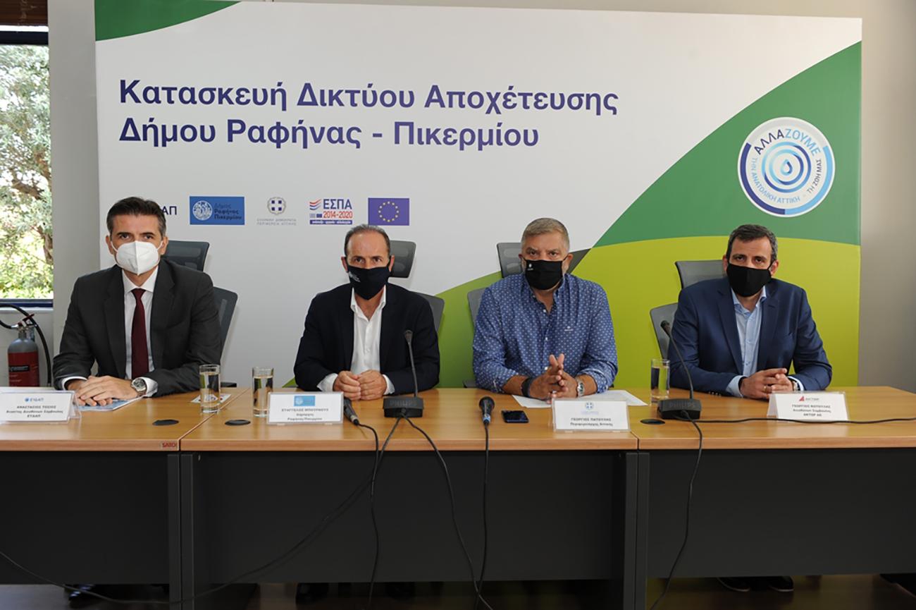 Ξεκινά η κατασκευή του δικτύου αποχέτευσης στο Δήμο Ραφήνας-Πικερμίου με χρηματοδότηση από το Ταμείο Συνοχής 2014-2020