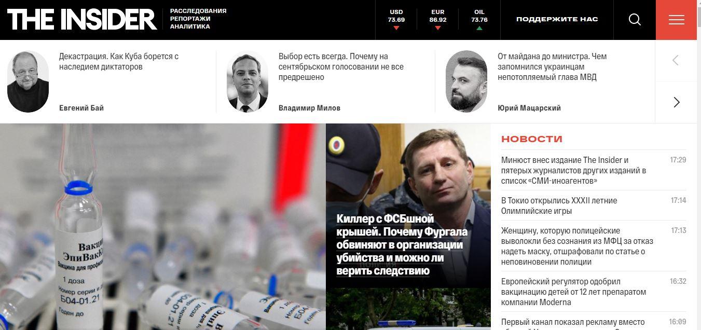 Η Ρωσία έβαλε στο μητρώο «ξένων πρακτόρων» τον ερευνητικό ιστότοποThe Insider