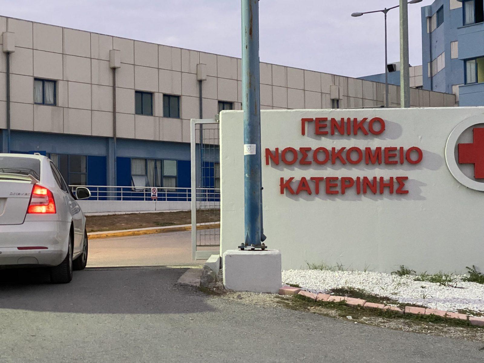Κατερίνη: 58χρονος ασθενής βρέθηκε απαγχονισμένος σε δωμάτιο του νοσοκομείου