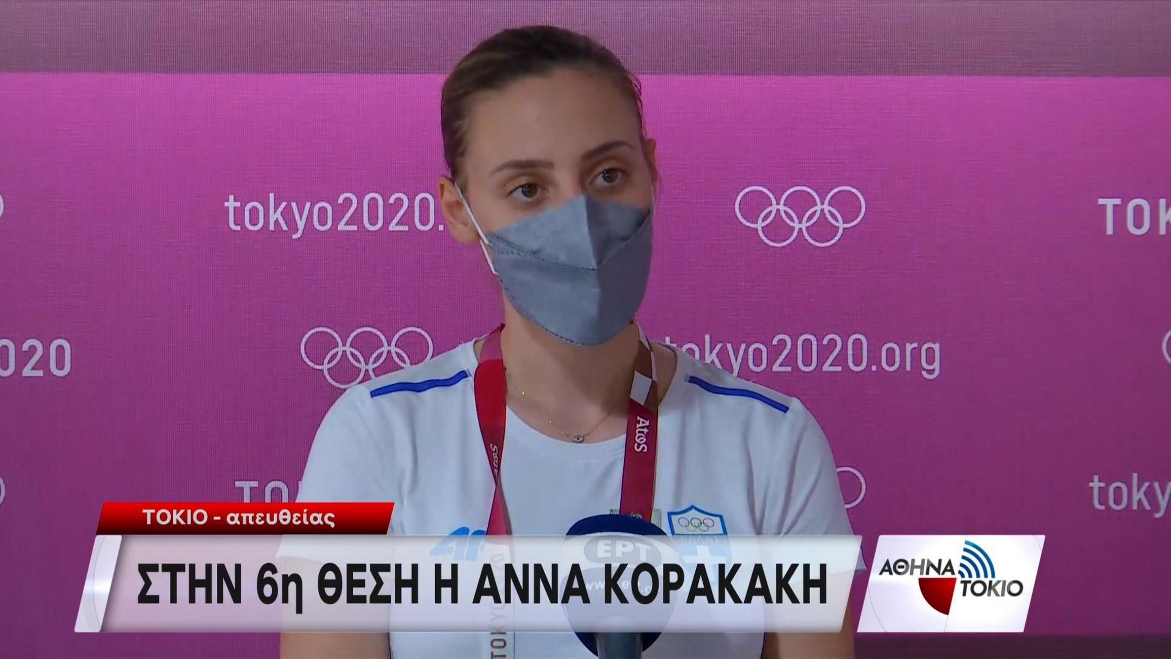 Ολυμπιακοί Αγώνες – Άννα Κορακάκη: «Νιώθω καταξιωμένη, ήμουν καθαρά άτυχη»