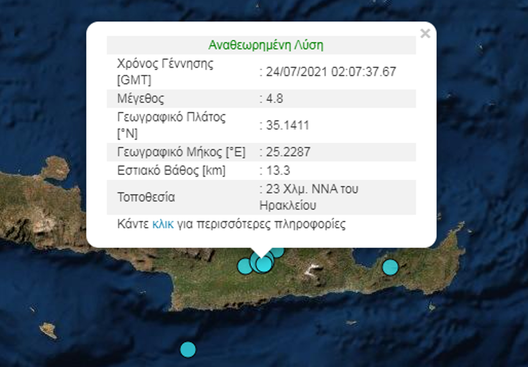 Σεισμός 4,8 Ρίχτερ στην Κρήτη! Απανωτοί μετασεισμοί μέχρι και 3,5 Ρίχτερ