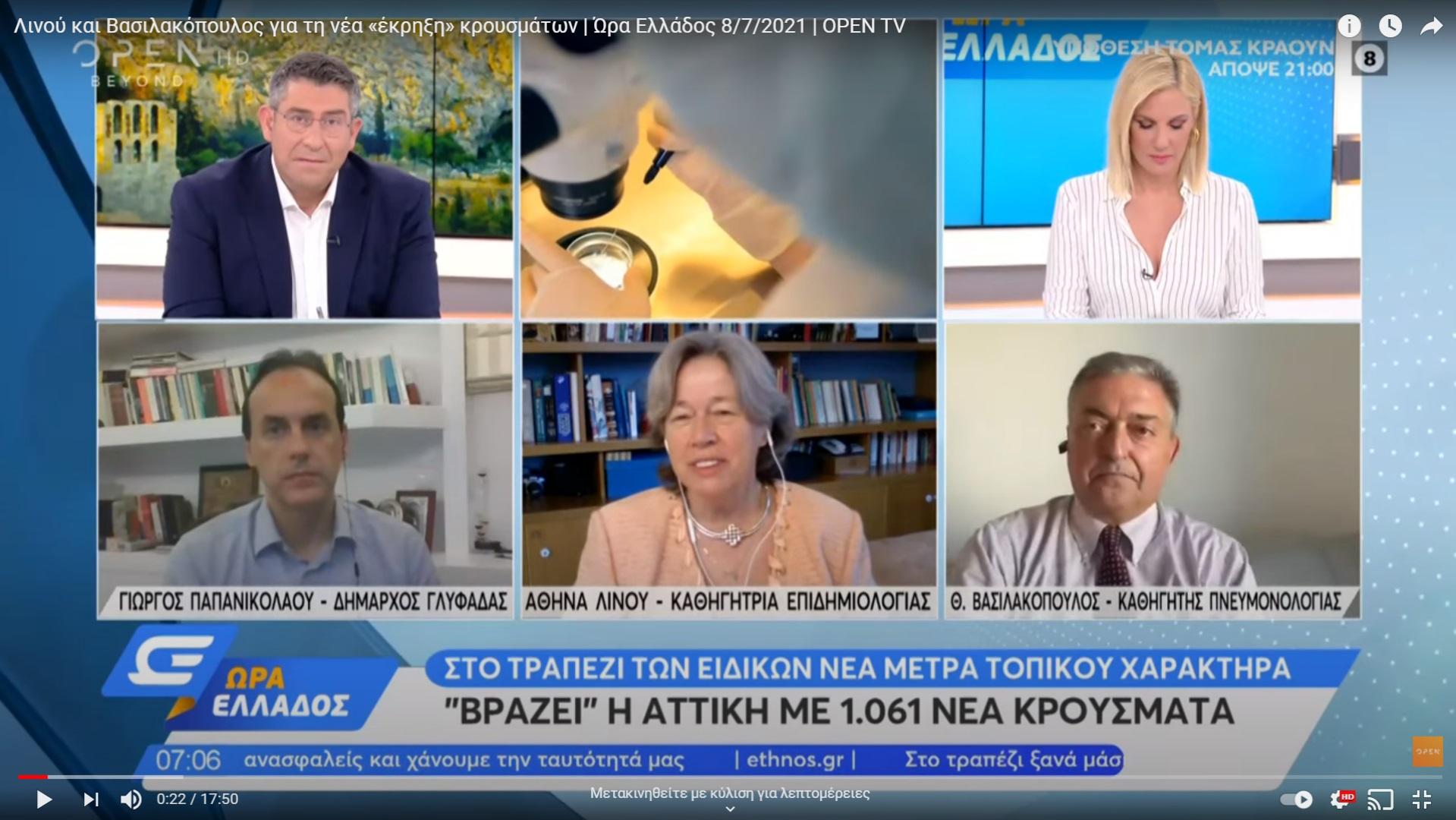 Λινού – Βασιλακόπουλος: Κόντρα on air για τη μετάλλαξη και τον εμβολιασμό