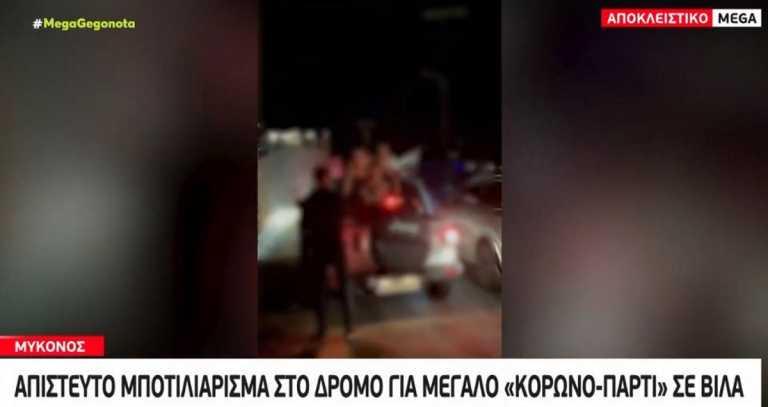 Μύκονος: Κορονοπάρτι ακόμα και δίπλα στο αστυνομικό τμήμα - Είσοδος 250 ευρώ και «μπλόκο» στον δρόμο για να μην γίνει έλεγχος