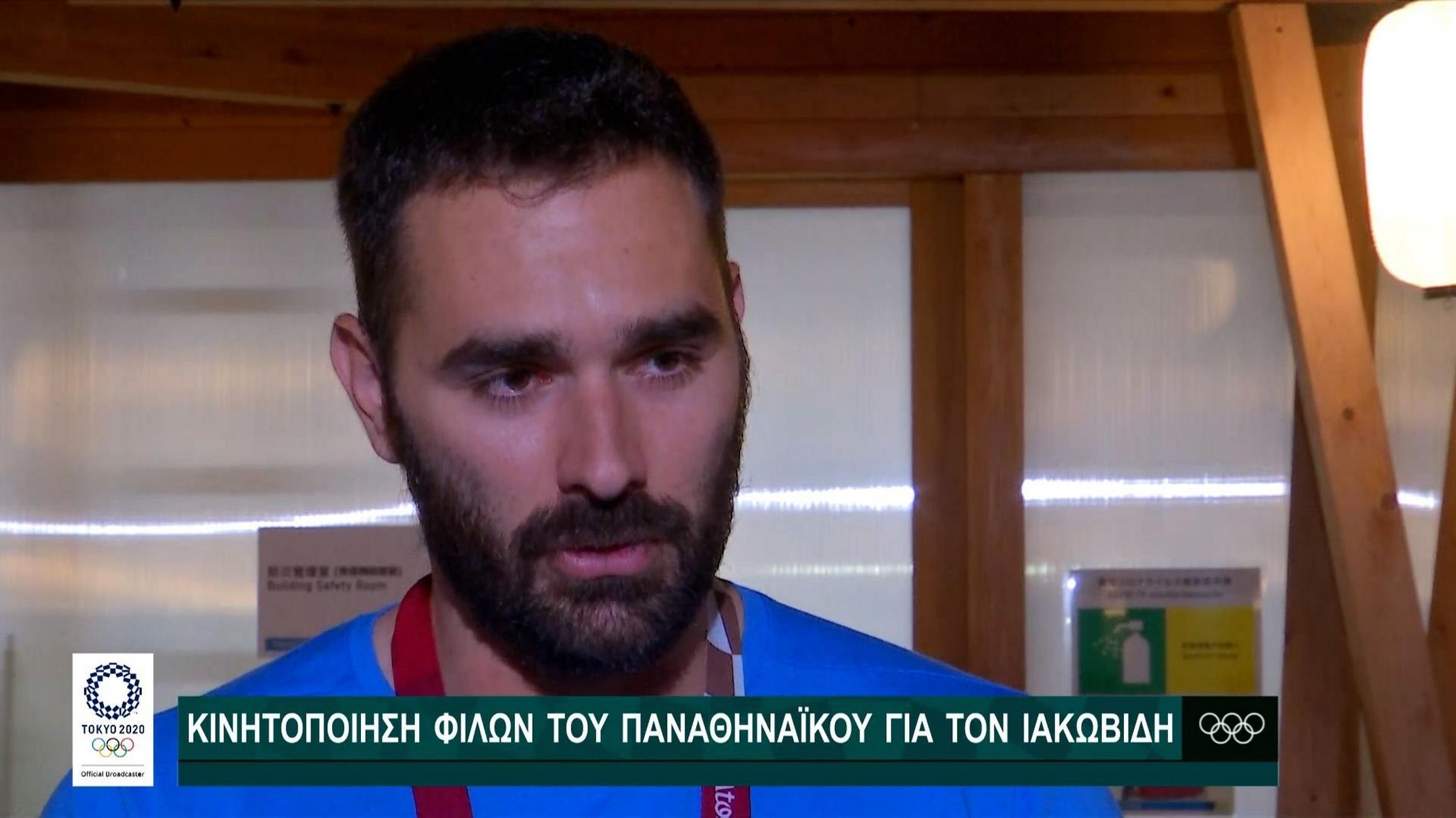 Ολυμπιακοί Αγώνες – Ιακωβίδης: «Οι οπαδοί έδειξαν τι σημαίνει να είσαι Παναθηναϊκός»