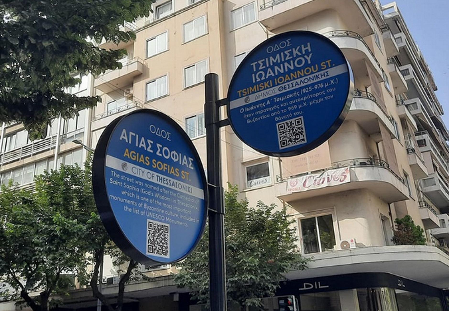 Θεσσαλονίκη: Έξυπνες πινακίδες που εκπλήσσουν ευχάριστα – Δείτε πώς δικαιολογούν την ονομασία τους