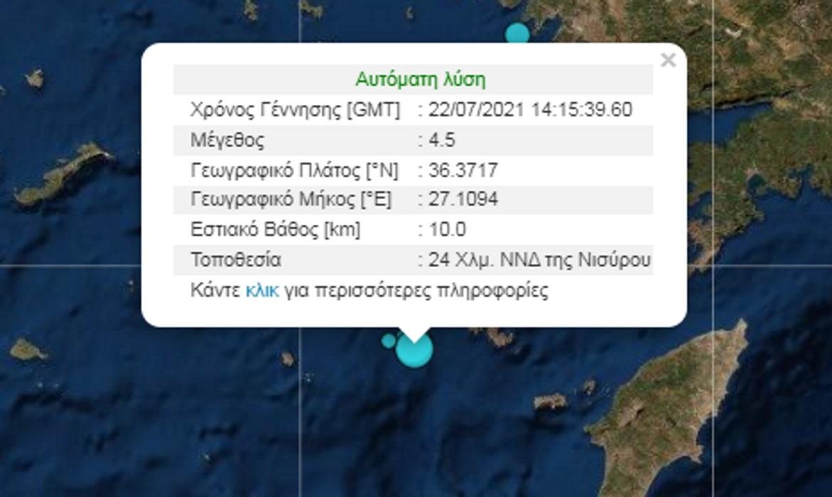 Δύο σεισμοί 4.5 ΡΙΧΤΕΡ μέσα σε λίγα λεπτά ταρακούνησαν την Νίσυρο