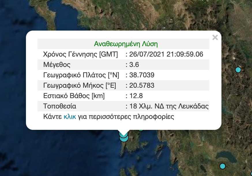 Σεισμός 3,6 Ρίχτερ κοντά στην Λευκάδα – Μικρό το εστιακό βάθος