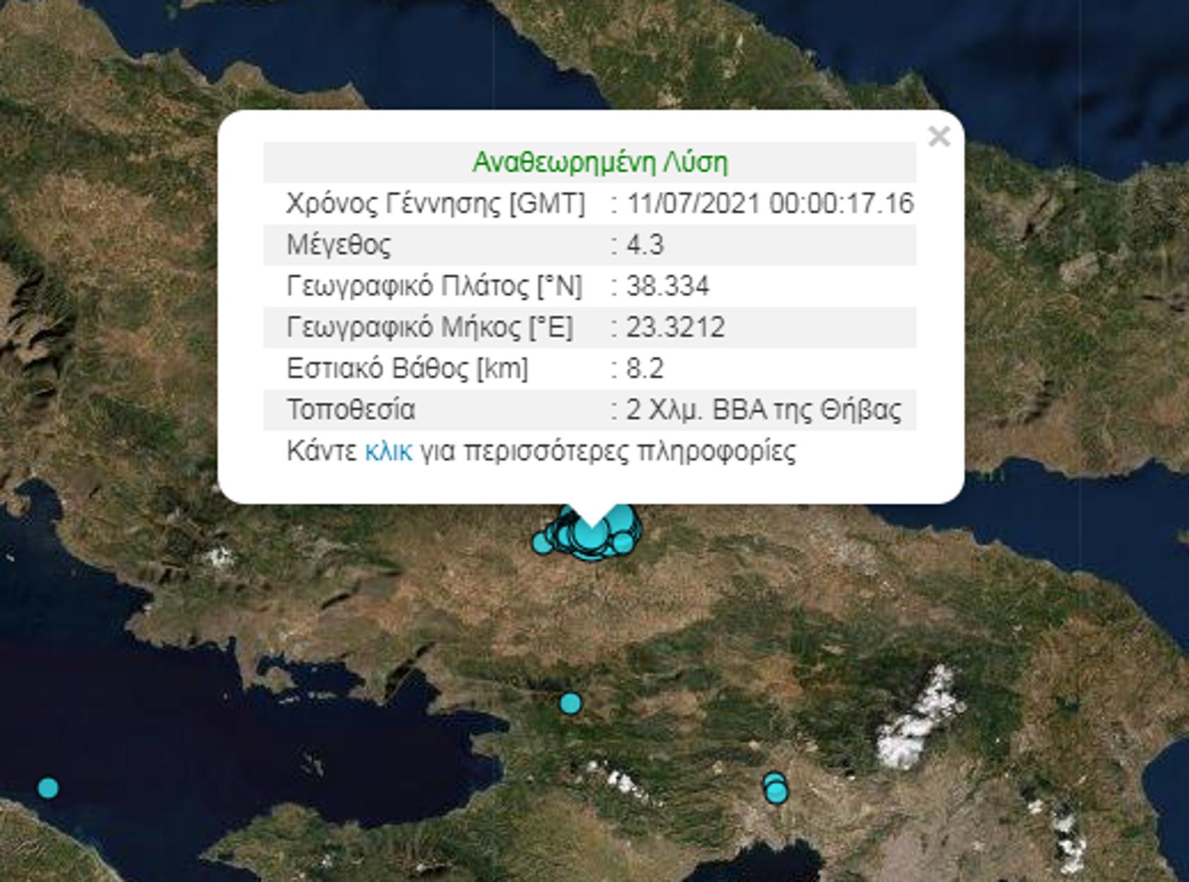 Σεισμός 4,3 στην Θήβα – Τι λέει ο σεισμολόγος Ευθύμιος Λέκκας