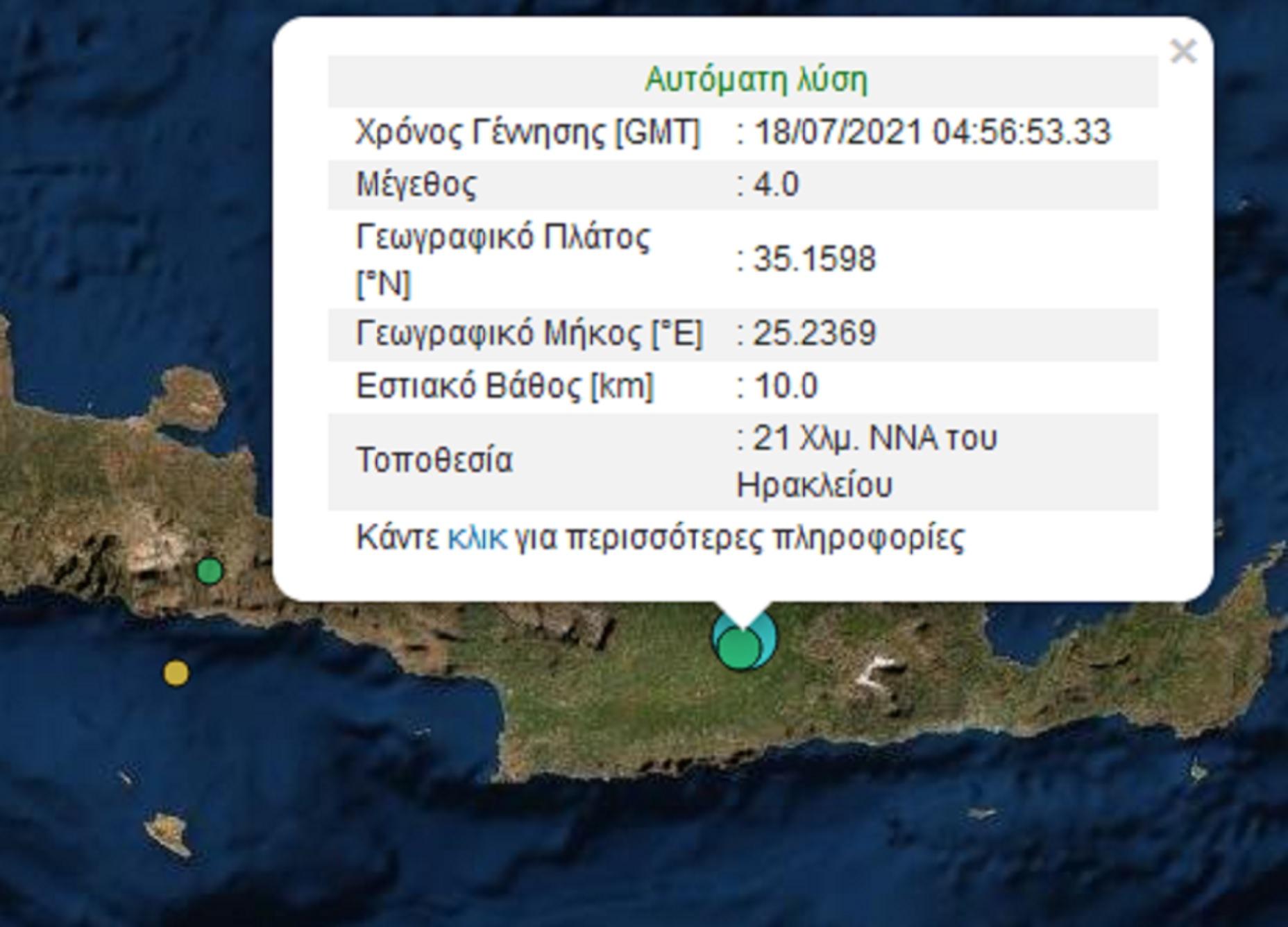 Σεισμός τώρα στο Ηράκλειο
