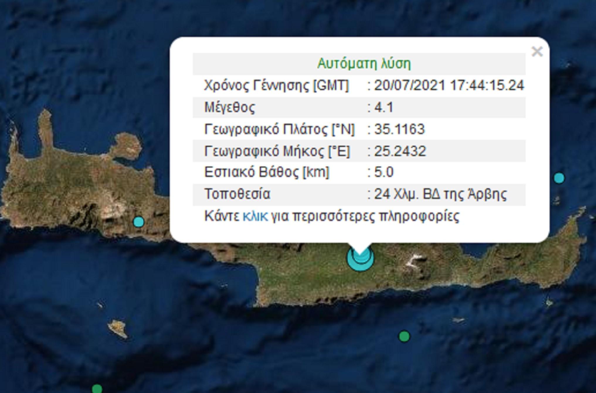 Σεισμός 4,1 Ρίχτερ στην Κρήτη – Ταρακουνήθηκε το Ηράκλειο
