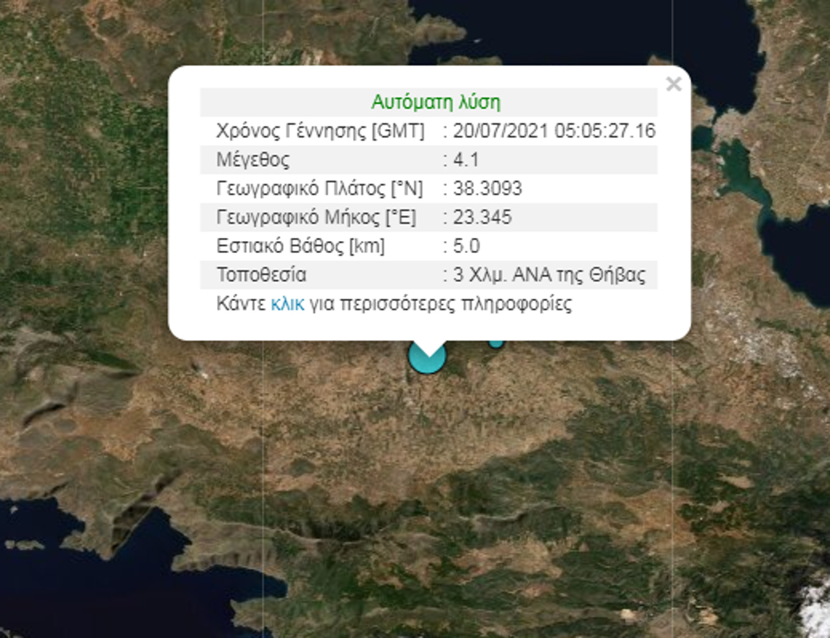 Σεισμός κοντά στην Θήβα