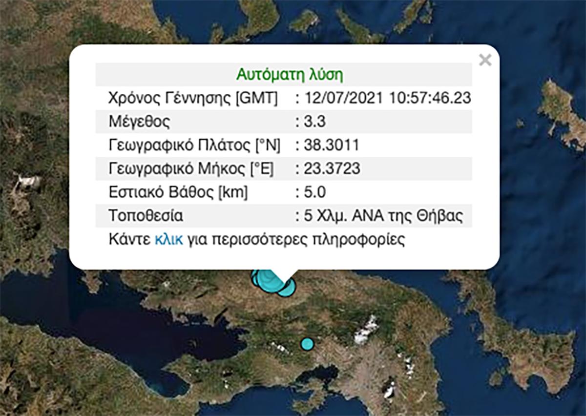 Σεισμός τώρα στην Θήβα