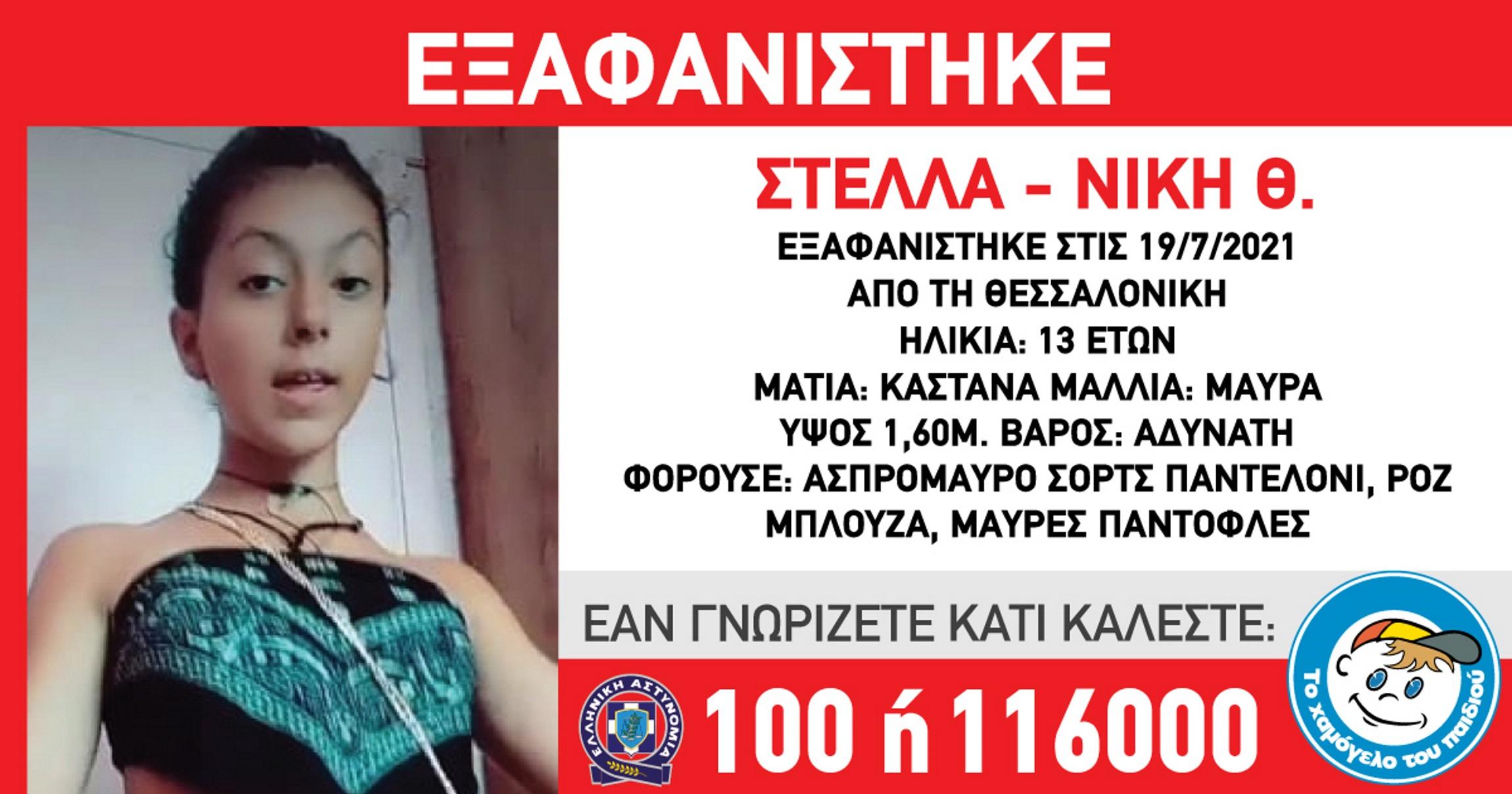 Εξαφάνιση 13χρονης από την Θεσσαλονίκη – Έκκληση του Χαμόγελου του Παιδιού για την Στέλλα – Νίκη