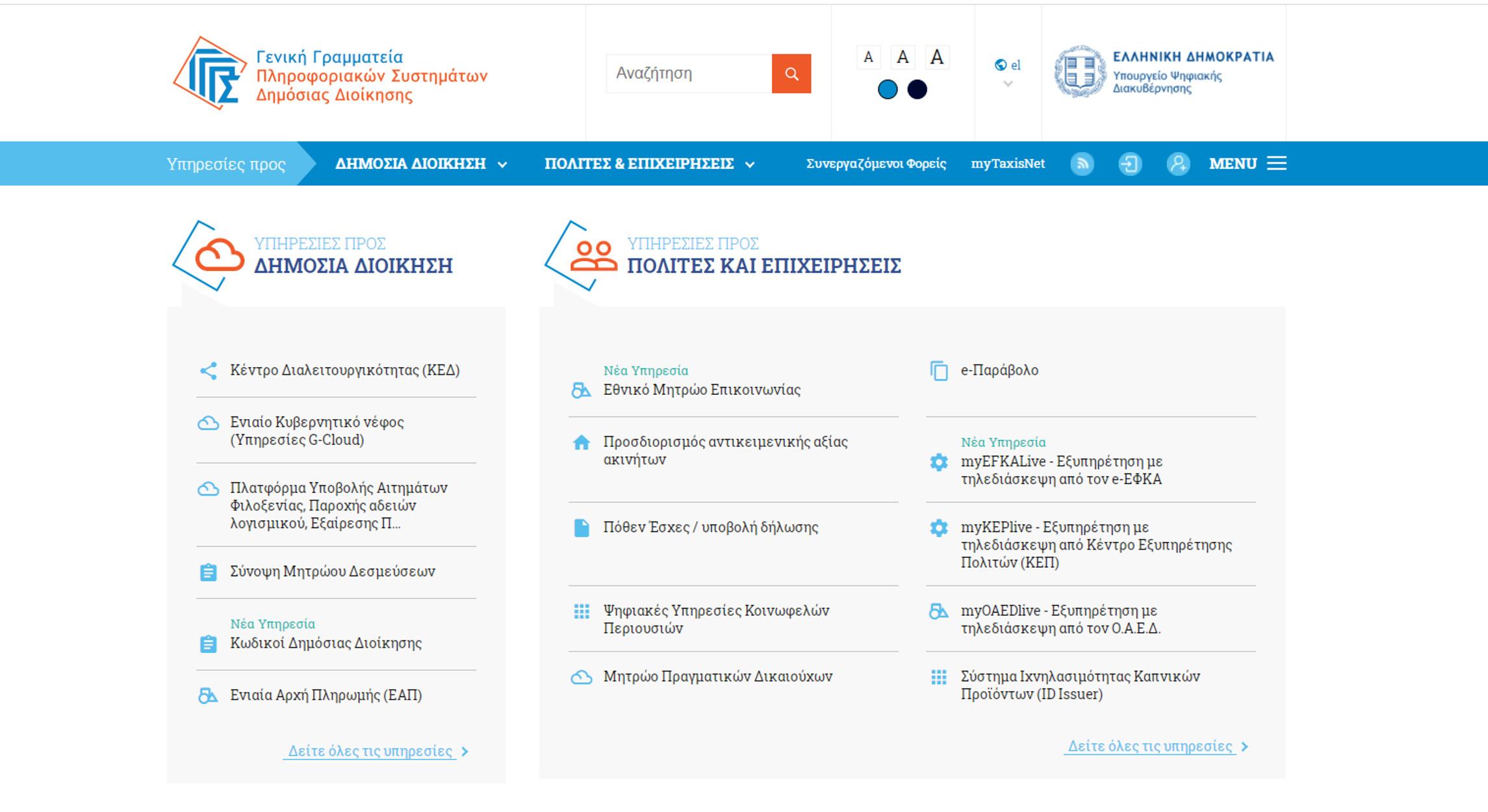 Taxisnet: Τι ισχύει για το ηλεκτρονικό παράβολο για πολίτες και επιχειρήσεις