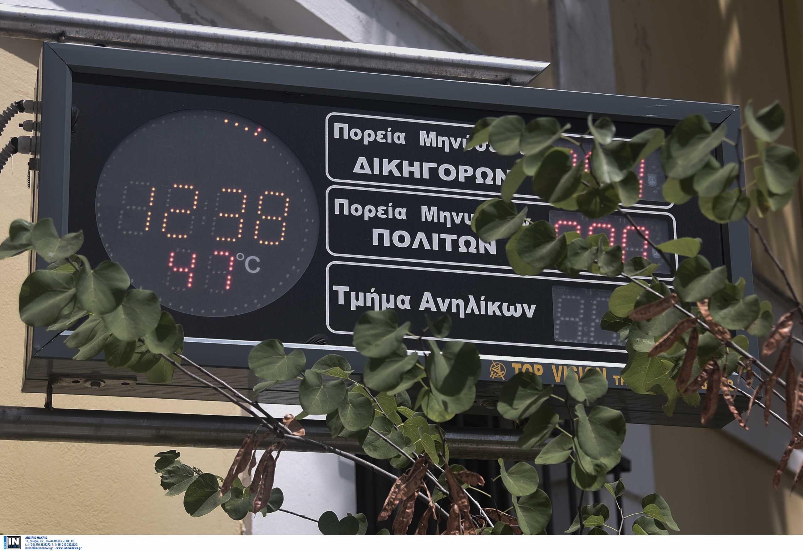 Καύσωνας: Το θερμόμετρο στην Αττική «έπιασε» και τους 47 βαθμούς! – Δείτε το πού